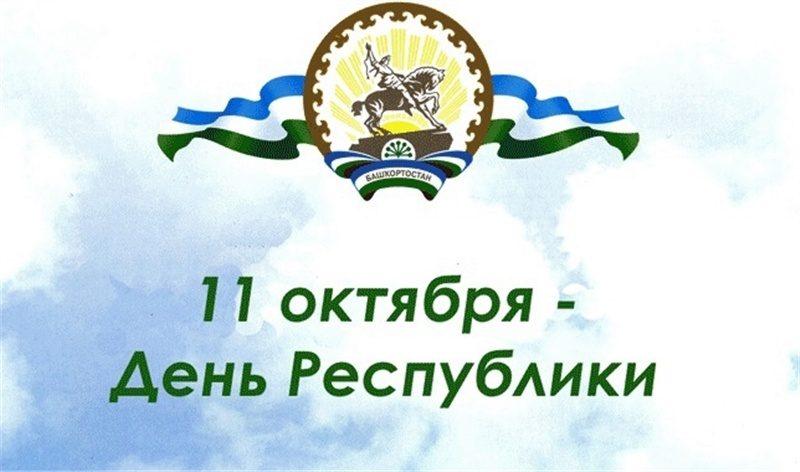 Поздравление на день республики башкортостана 343